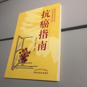 抗癌指南 【一版一印 库存新书  自然旧  正版现货  实图拍摄】
