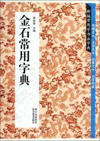 新编常用字书法字典:金石常用字典
