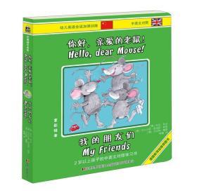 你好,亲爱的老鼠!:我的朋友们(中英文对照 全彩绘本)