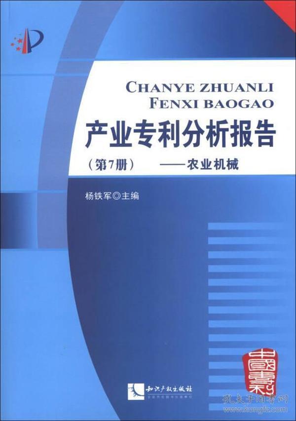 产业专利分析报告:第7册:农业机械