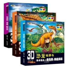 3D恐龙故事书.恐龙的祖先老鸟鳄(全三册)