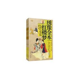 绣像全本红楼梦 曹雪芹 辽海出版社 9787545115291