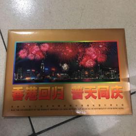 香港回归普天同庆庆祝邮票