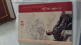 真丝艺术邮票珍藏册--开国总理周恩来