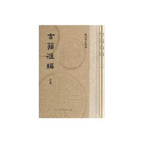 古籀汇编-全2册