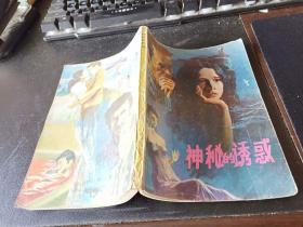神秘的诱惑  32开本187页  非馆藏