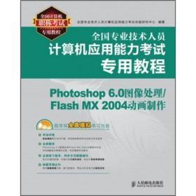 Photoshop6.0图像处理Flash MX2004动画制作(附光盘全国专业技术