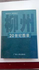 柳州20世纪图录