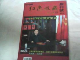 中国红色收藏(百名将军墨宝集藏) 创刊号(2012)