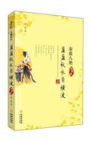 博中阳·人物传记·秦淮八艳·盈盈秋水自横波:顾横波
