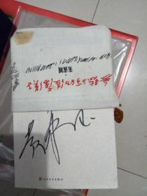 无愁河的浪荡汉子 朱雀城 1-5 黄永玉先生毛笔签名 保真