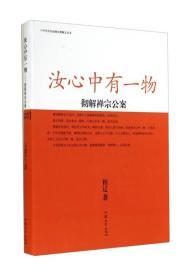 中华文化经典究竟解义丛书·汝心中有一物:彻解禅宗公案