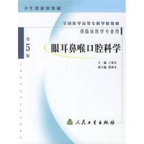眼耳鼻喉口腔科学(第5版)