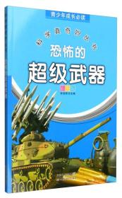 青少年成长必读:科学真奇妙丛书恐怖的超级武器(彩图版)/新