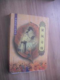 中国禁毁小说百部 双凤奇缘