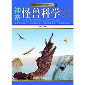 青少年神奇世界科学图文丛书-神奇怪兽科学美图大观(彩图版)