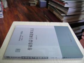 【正版】作家作品与双语双方言(库存书)