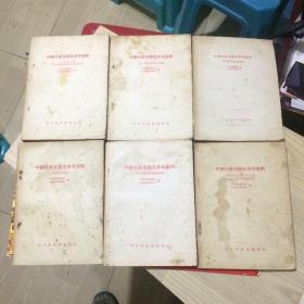 中国共产党历史参考资料(1-6共6本合售)