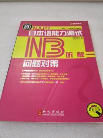 《新日本语能力测试问题对策・N3听解》外文出版社 2010年1版1印 平装1册全