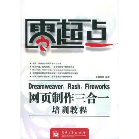 Dreamweaver Flash Fireworks网页制作三合一培训教程/零起点