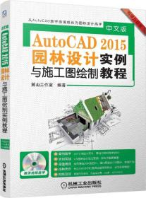 中文版AutoCAD2015园林设计与施工图绘制实例教程