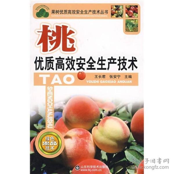 果树优质高效安全生产技术丛书:桃优质高效安全生产技术