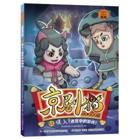 京剧猫故事连环画12:误入!迷宫中的游戏!