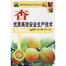 果树优质高效安全生产技术丛书:杏优质高教安全生产技术