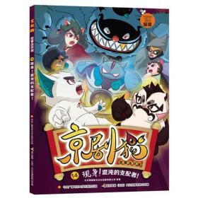 京剧猫故事连环画14:现身!混沌的支配者!