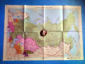 【原苏联境内各独立国家图组】5张全·2开纸型双面印刷·共十二组大图·品佳·内容详见图片(折叠邮寄)中国地图出版社1992年印制