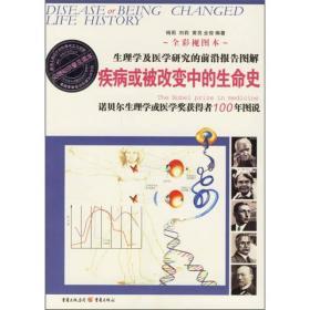 疾病或被改变中的生命史(全彩视图本)