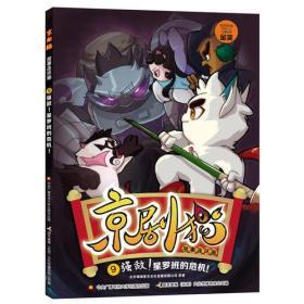 京剧猫故事连环画9:强敌!星罗班的危机!
