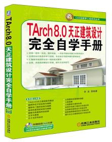 TArch8.0天正建筑设计完全自学手册