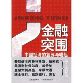 库存现货 金融突围:中国经济的复苏与崛起
