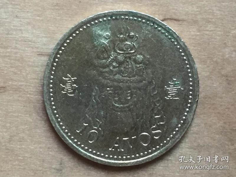 澳门 1豪 硬币 10Avos  1993
