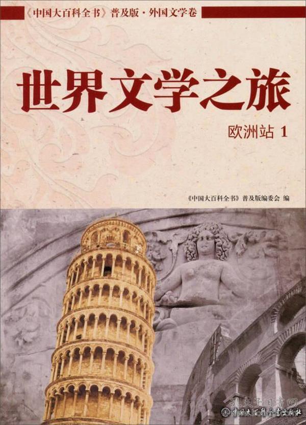 《中国大百科全书》普及版·外国文学卷:世界文学之旅(欧洲站1)