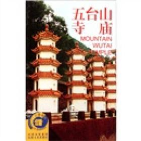 五台山寺庙