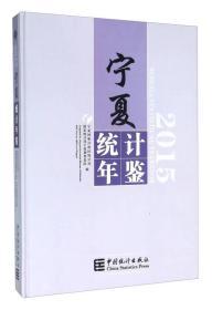 宁夏统计年鉴