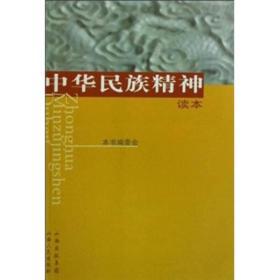 中华民族精神读本
