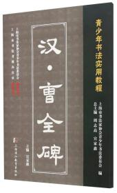 青少年书法实用教程:汉·曹全碑