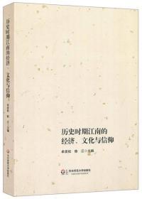 历史时期江南的经济、文化与信仰