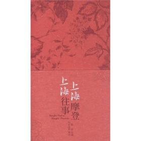 上海摩登上海往事9787545204773上海文艺