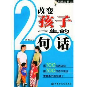 【正版】改变孩子一生的200句话 尹作平著