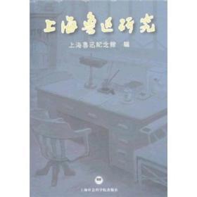 上海鲁迅研究(2007年秋)