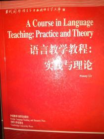 语言教学教程实践与理论