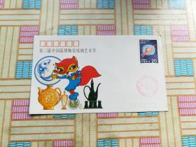 第三届中国淄博陶瓷琉璃艺术节纪念封