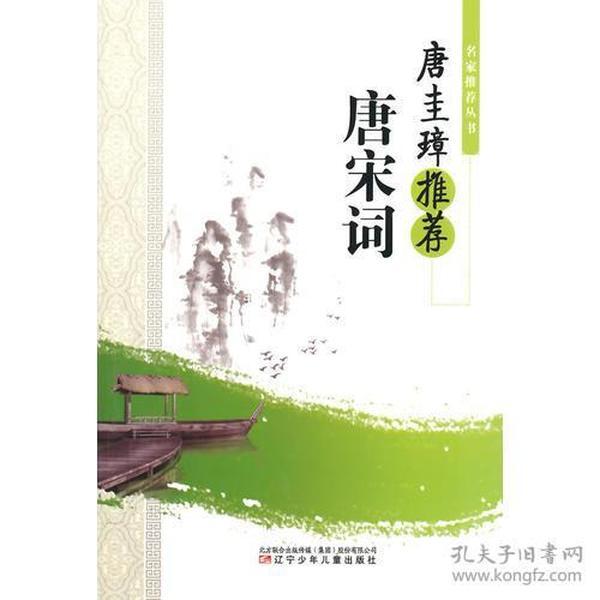 名家推荐丛书--唐圭璋推荐【唐宋词】