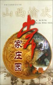 常家庄园儒商文化书系:常家庄园