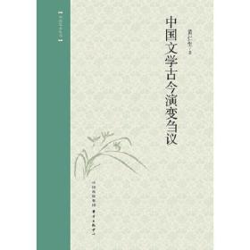 中国文学古今演变刍议