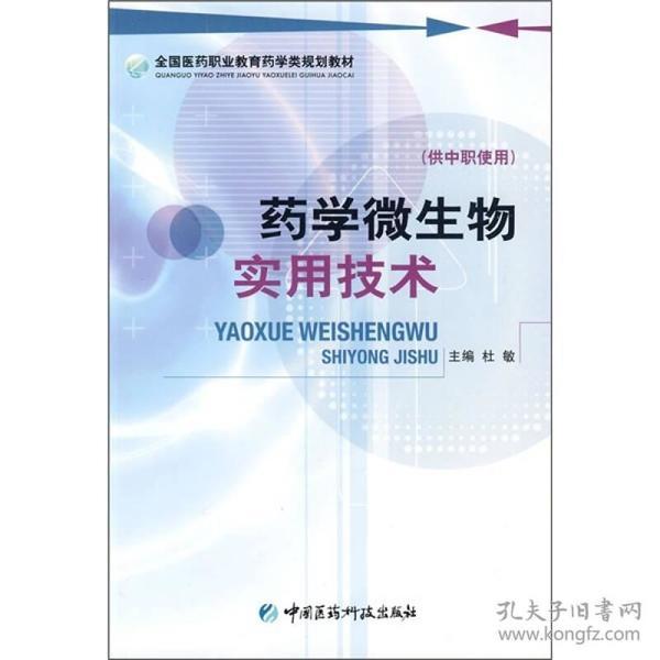 全国医药职业教育药学类规划教材:药学微生物实用技术(供中职使用)